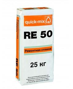 Наливной пол quick-mix RE 50